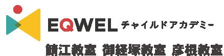 EQWELチャイルドアカデミー 鯖江教室・御経塚教室